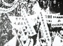 1935年一二·九运动爆发
