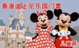 香港儿童票啥标准?不看身高看年龄