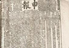 1872年《申报》创刊